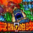 『ドラゴンポーカー』で復刻チャレンジダンジョン「覚醒の咆哮」で6 月17 日(月)より開催!覚醒進化した獣たちがまたしても牙を剥く!