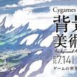 『グラブル』『シャドバ』『プリコネ』の背景アートが細部まで見れる『Cygames背景美術展』を大阪芸術大学にて開催決定