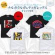 イーカプコン限定「モンスターハンターワールド:アイスボーン」 ナルガクルガとティガレックスのTシャツ(4種)が予約開始!