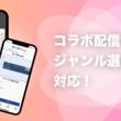 にじさんじ配信スケジュールスマホアプリ・Webサイト「いつから.link」大幅アップデート!