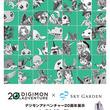 「デジモン」20周年記念の展示イベント、初期企画書や歴代の設定資料など並ぶ