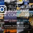 インスタグラムで鉄道風景写真コンテスト開催 スマホカメラも可 タムロン