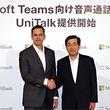 マイクロソフトとソフトバンク、Microsoft Teams向け「03」番号使える音声通話「UniTalk」を提供