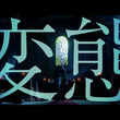 最新予告でW月山が共演!映画『東京喰種トーキョーグール【S】』アニメで月山習を演じた宮野真守さんがナレーションを担当