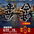 """""""平成""""逆さにして""""令和""""に!(一社)新都心教育開発が、6/22-23、かながわ労働プラザにて、横浜では2回目となる、「野村一晟アンビグラムの世界展」(横浜市教育委員会 後援)を開催!"""