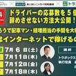 オンライン物流ネットワーク・トラボックスが、令和元年7月6日より名古屋・横浜・柏・大宮にて運送会社経営者・配車担当者向けの無料の運送セミナーを開催します。