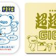 「食おうペヤング」キャンペーン総額200万円分QUOカードPayをプレゼント!
