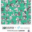 「デジモン」20年の歴史が横浜に!歴代シリーズの設定資料展示など実施