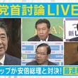 「党首討論」AbemaTVが生中継&最速解説 安倍総理と野党トップの直接対決も