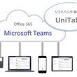 Microsoft Teamsに音声通話サービス、ソフトバンクの電話網で