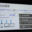 パソコンやスマホから「03」「06」などの固定電話で発着信できる『UniTalk』 マイクロソフトとソフトバンクが『Microsoft Teams』向けに提供開始へ