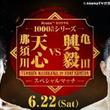 「那須川天心vs亀田興毅」を見届けるスペシャルゲストに数原龍友、大原優乃、はじめしゃちょーらが決定!