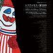 犯罪者たちの痕跡を展示『シリアルキラー展』明日からヴァニラ画廊で開催