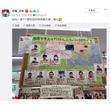 仙台のセブン-イレブンの「外国人スタッフ紹介」に賛否両論、中国でも注目