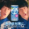 丸山隆平&横山裕、2人でCMに「新鮮」 ムード歌謡&ラップ調で熱唱