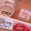 鯖江には「飲めるメガネ」が実在した! 見た目シュールな「めがねこんぶ茶」に反響