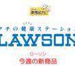 『ローソン・今週の新商品』レンチンして飲めるパフェ「フローズンパーティー」にマンゴー/バナナが新登場!
