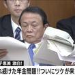 年金報告書問題、「内容は正しいが、選挙に不都合だ」と周囲に漏らした議員発言に金子恵美氏「日本の政治は終わった」