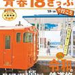 鉄道旅のプランニング・振り返りに便利な、鉄道関連人気図書2点同時発売!『青春18きっぷで行こう '19~'20』『JTBの鉄道旅地図ノート 正縮尺版』2019年6月18日(火)発売