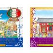 スケッチ感覚で塗って楽しむ『おとなのスケッチ塗り絵』シリーズに、「イタリア」と「日本の町並み・レトロな風景」が新登場