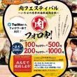 アトムグループいろはにほへと・寧々家69店舗合同企画!#肉好きな人と繋がりたい!!「肉フェスティバル2019」フォロ割実施