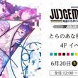 とらのあな、好評につき6月20日(木)より「JUDGEMENT 7 俺達の世界わ終っている。展」のアンコール開催が決定!
