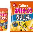 大関「貴景勝」納得の味!「塩ひとつまみで、ひきたつおいしさ。」『ポテトチップス うすしお味』リニューアル発売