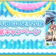 ブシモ「ラブライブ!スクールアイドルフェスティバル」Aqours CLUB CD SET 2019発売記念キャンペーンのお知らせ