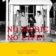 「NO MUSIC, NO LIFE.」ポスター意見広告シリーズに  踊Foot Worksが初登場!