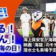 7月13日(土)横浜FC戦で海上保安庁第九管区海上保安本部が「海の事故ゼロキャンペーン」PRを実施