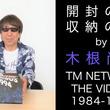 TM NETWORK木根尚登、本人による<開封の儀>動画公開!