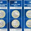 東京五輪記念の500円貨幣デザインを決める一般投票がスタート ツイッター上でも投票可能