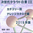『次世代クラウド白書2019年版 III -カテゴリー別ナレッジカタログ編-』 発刊のお知らせ