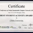 千葉大学環境ISO学生委員会がASCN2019年次大会において最優秀賞を受賞