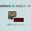 GMOクラウド:AIでメーター点検業務をラクにする「hakaru.ai byGMO」海外拠点の工場需要に向け、対応言語に英語を追加