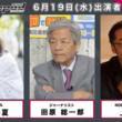 「田原総一朗氏に、来週行われるG20の注目ポイントを伺います」