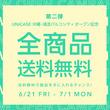 【UNiCASE 沖縄・浦添パルコシティ】オープンを記念した期間限定の送料無料キャンペーン!!