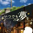 懐かしくも新しい景色!茨城県日立シビックセンター天球劇場で映像番組「いつでも夢を」上映中