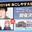 西日本最大級のマンガ・アニメイベント『京まふ2019』声優・下野紘・VTuberの樋口楓・本間ひまわりがおこしやす大使に就任