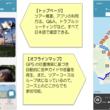ハワイ初、Audio AR型日本語ドライブ音声ガイドアプリ「オアフ・サークルアイランド・ツアー」を開発