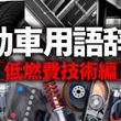 【自動車用語辞典:低燃費技術「気筒停止エンジン」】特定の気筒を休止させて燃費向上をはかるシステム