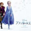 『アナと雪の女王2』日本版特報|なぜエルサに力は与えられたのか?