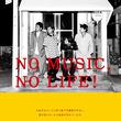 踊Foot Worksがタワレコ「NO MUSIC, NO LIFE.」ポスターに登場