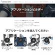 ユニバーサルロボット、ユーザーのアプリケーション構築を手助けする新ツール「アプリケーションビルダー」和文版をリリース
