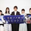 「青春ブタ野郎」劇場版に東山奈央は「一片の悔いなし」 TVシリーズが7月から再放送決定