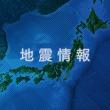 新潟県で最大震度6強の地震が発生 震源は山形県沖