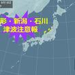 【津波注意報】山形県・新潟県・石川県
