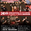 横浜にヨーヨーチャンピオン大集結!「競技ヨーヨー全国大会」6月22-23日に横浜市で開催