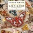 《 人気美術作家・蛾売りおじさん 初の著書!! 》刺繡作品で魅せる!かわいく、美しく、ときに妖しい「蛾」の世界が楽しめる一冊。