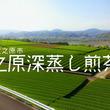 現代に繋がる数々の功績を残した相良藩主「田沼意次侯」の生誕300年を記念した期間限定椀茶として、新たなご当地椀茶「田沼意次侯椀茶」をリリース致します。